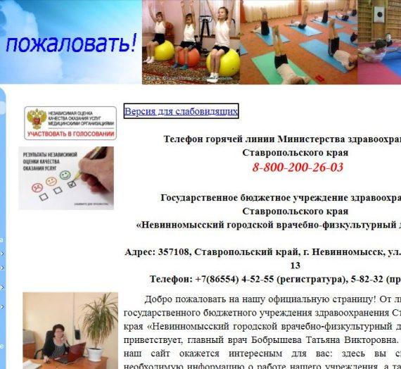ГБУЗ СК «НГВФД»